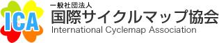 国際サイクルマップ協会